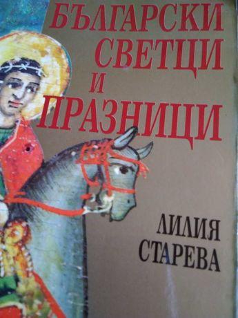 """""""Български светци и празници""""-от Л.Старевa"""