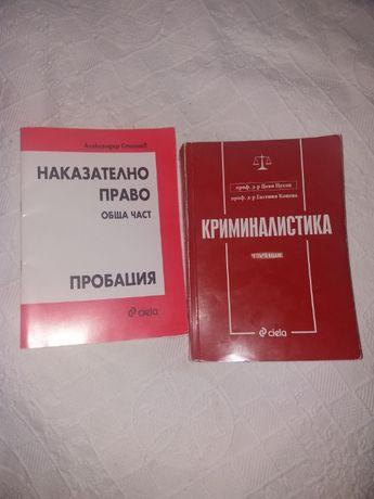 Право, правни книги