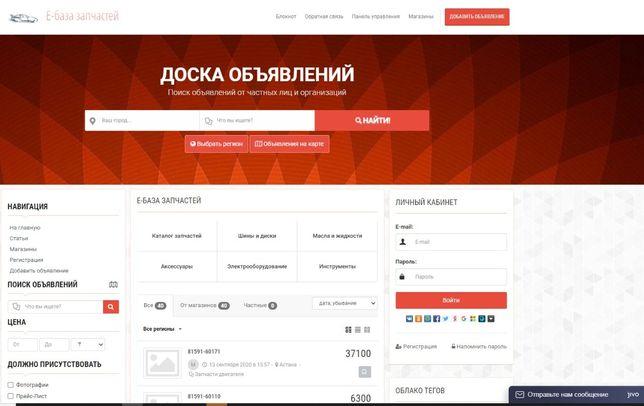 СРОЧНО Продам сайт ebz.kz