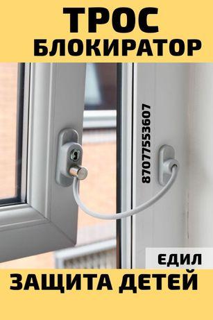 Защита детей,решетки на окна, ограничители, трос блокиратор, сетки