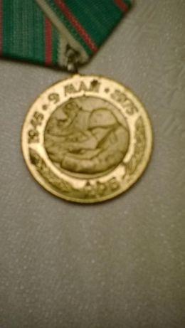 Медал НРБ 1975 25лв