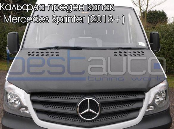 Калъф/протектор за преден капак за Mercedes Sprinter/Спринтер (2013+)