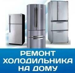Ремонт холодильников и морозильников на дому бесплатная диагностика!!