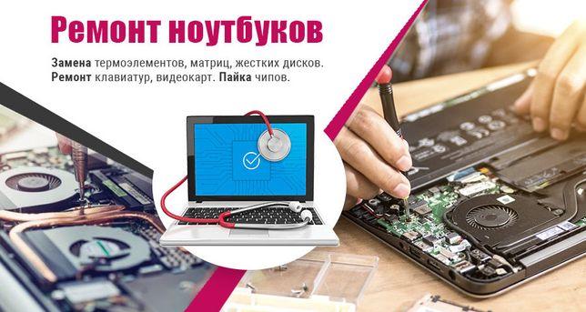 Профессиональный ремонт ноутбуков любой сложности