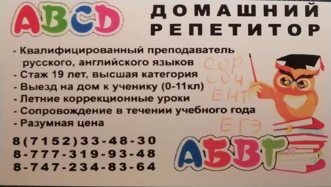 Репетитор, учитель русского и английского языка