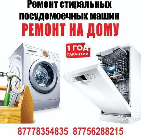 Ремонт стиральной машини и посудомоечных машин