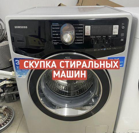 Ckyпаем стиральньıx машин