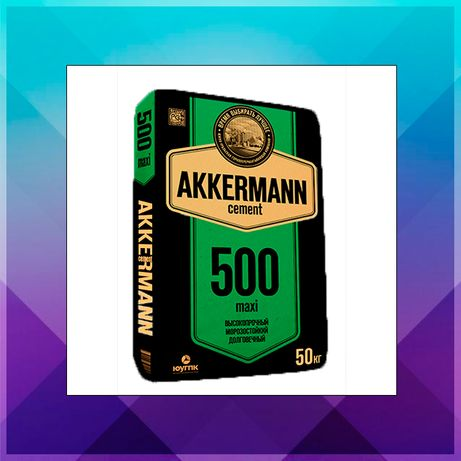 Цемент Аккерман М500