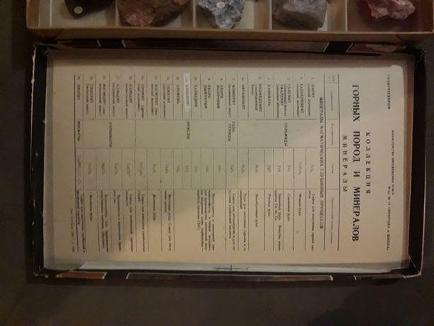 Продам учебные коллекции полезных ископаемых часть 2
