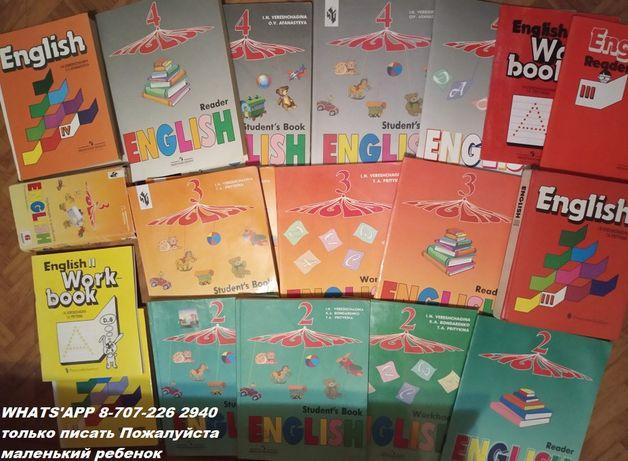 учебники Верещагина Бонк Голицынский Business English Доставка по РК