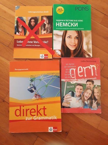 Помагала по немски език