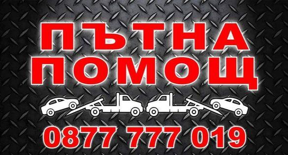 Денонощна Пътна Помощ, Благоевград, Е-79, АМ Струма