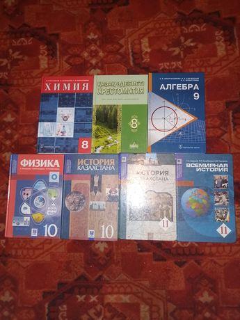 Школьные книжки 8 9 10 11