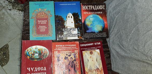 Църковни книги