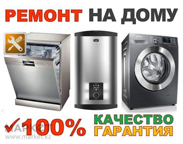 Ремонт стиральных машин,водонагревателей,бойлеров и др.бытовой техники
