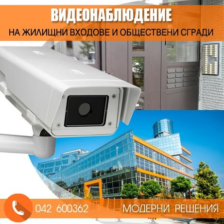 Видеонаблюдение на жилищни входове и сгради - облачна услуга