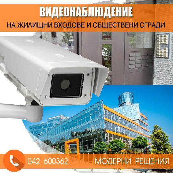 Видеонаблюдение на жилищни входове и сгради - облачна услуга гр. Стара Загора - image 1