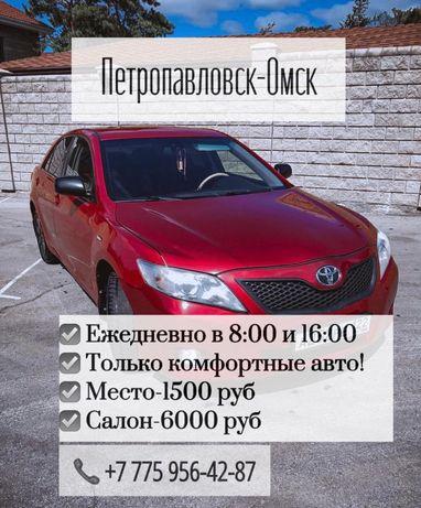 Пассажирские перевозки Омск ,такси межгород РК,РФ из г.Петропавловск