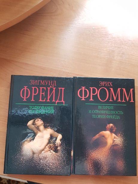Книги Эриха Фромма и Зигмунда Фрейда