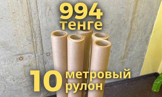 Крафт бумага в рулонах, 10 метров. Упаковочная бумага. Упаковка