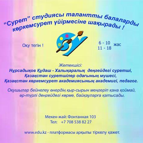 ИЗОстудия СУРЕТ Кружок рисования и дизайн для детей БЕСПЛАТНО