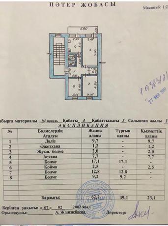 Квартира 3-х км 4 этаж