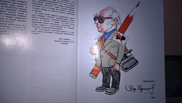 Акад. Борис ЕФИМОВ Народен ХУДОЖНИК на СССР СОЦ - Карикатура