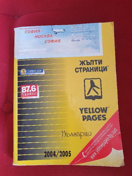 Жълти страници 2005 година България
