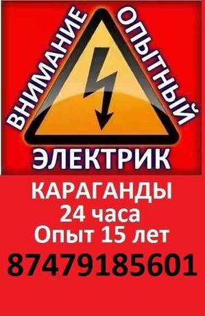 Аварийный элeктрик неотложно срочно на вызoв 24часа!