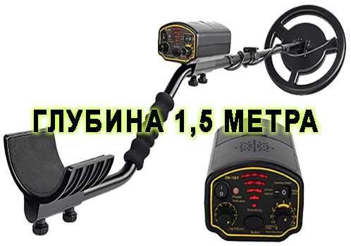 Металлоискатель AR944. Глубина до 1,5 метра. Металоискатель