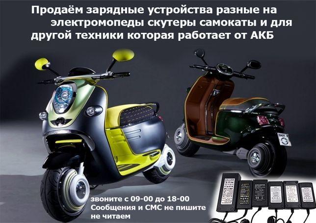 зарядки продаём на скутеры электро-байки к моно-колёсу от самокатов и