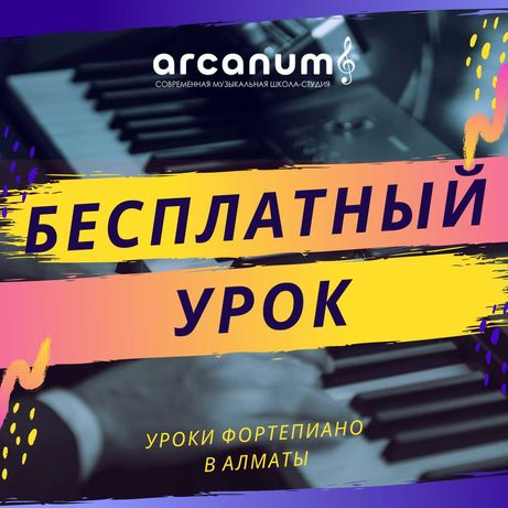 Уроки фортепиано Алматы   Курсы   Обучение   Музыкальная школа Arcanum