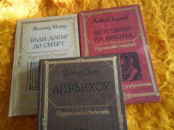 """Книги от библиотека """"Световна класика"""""""