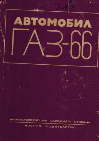 Газ 66 Автомобил книга