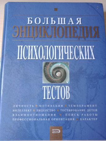 Большая энциклопедия психологических тестов