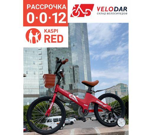 Продажа детский велосипед Батлер Прего алюминевый рама прямо со склада