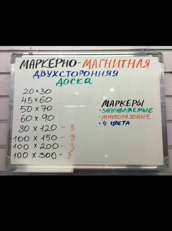 Магнитно маркерная доска отличного качества.  Петропавловск