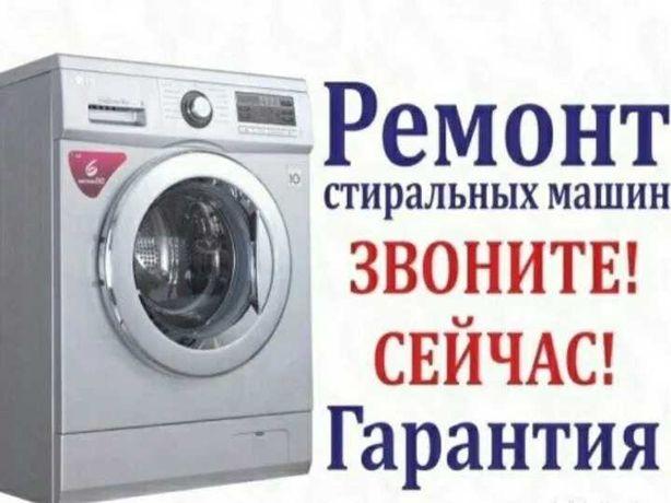 На дому Ремонт стиральных машин