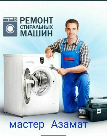 Ремонт стиральных машин алматы 100% гарантия
