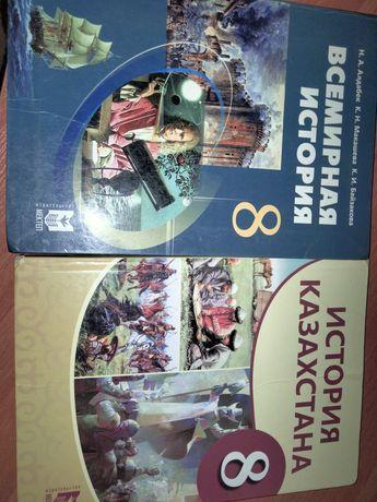 Книги История Казахстана и Всемирная история за 8 класс