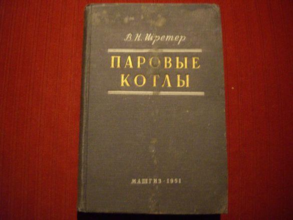 книга Паровые котлы от Шретер
