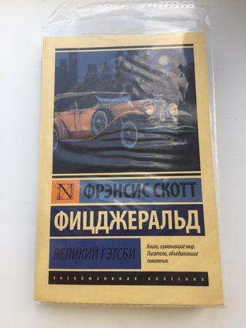 Продам книгу  «Великий Гетсби»