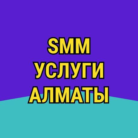 SMM услуги в Алматы