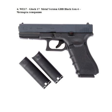 Еърсофт Airsoft пистолет WE Glock 17, 19, 18C, 23,27,26 Metal Version