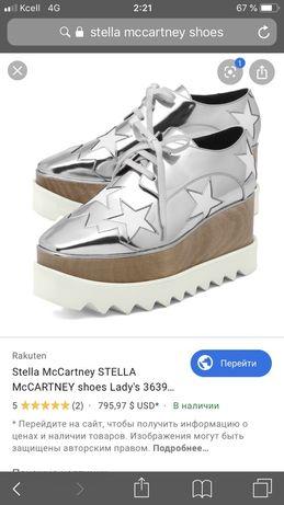 Продам супер модные туфли Stella McCartney серебро