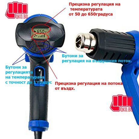 НОВ ЗАПЕЧАТАН Пистолет с горещ въздух за професионалисти. С дисплей