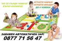 Килимче не се сърди човече + зарче центрофуга детска занимателна игра