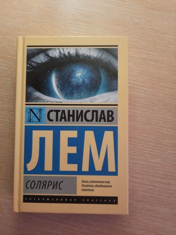 Солярис книга Станислав Лем