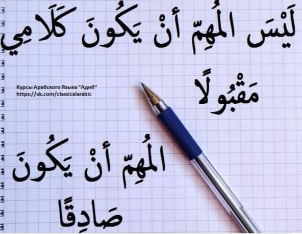 Араб тілін онлайн оқытамыз .