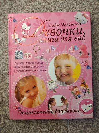 Энциклопедия для девочек, книга